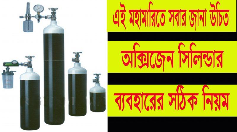 অক্সিজেন সিলিন্ডার ব্যবহারের সতর্কতামূলক নিদের্শনা ও পরামর্শ,Oxygen Cylinder Usable Advise & Safety