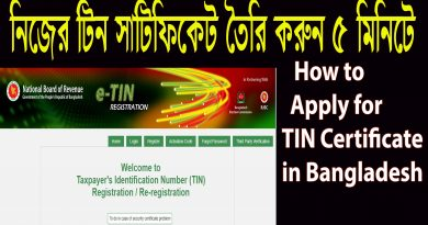 নিজের টিন সাটিফিকেট তৈরি করুন ৫ মিনিটে, How to Apply TIN Certificate in Bangladesh