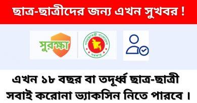 ছাত্র ছাত্রীদের করোনা টিকা রেজিস্ট্রেশনের নিয়ম How to Registration Students Covid 19 Vaccine in Bangladesh