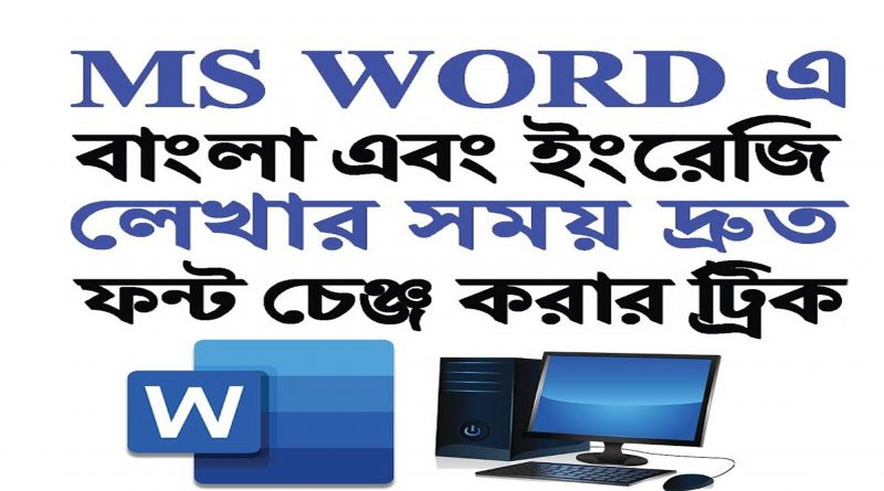 How to Change Bangla and English Font shortcuts in MS Word 2019