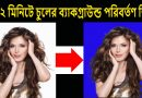 How to Remove Hair Background Use to Eraser Tool In Adobe Photoshop CS6