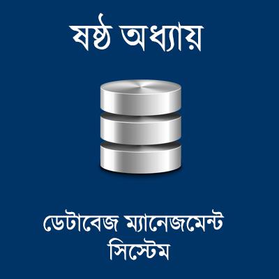hsc ict database