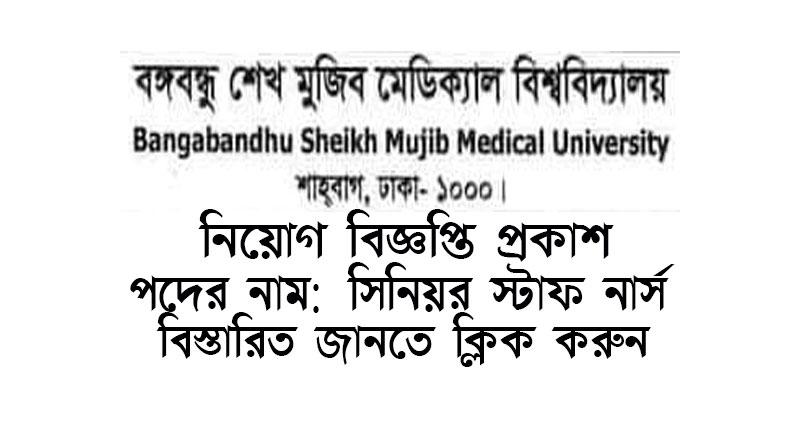 Bangabandhu-Sheikh-Mujib-Medical-Universit-job-circular