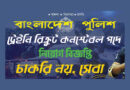 Bangladesh-Police-job-circular