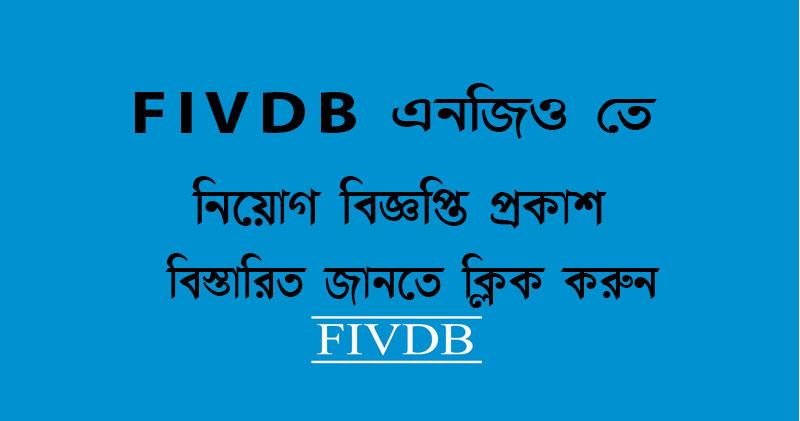 FIVDB-NGO-JOB-CIRCULAR