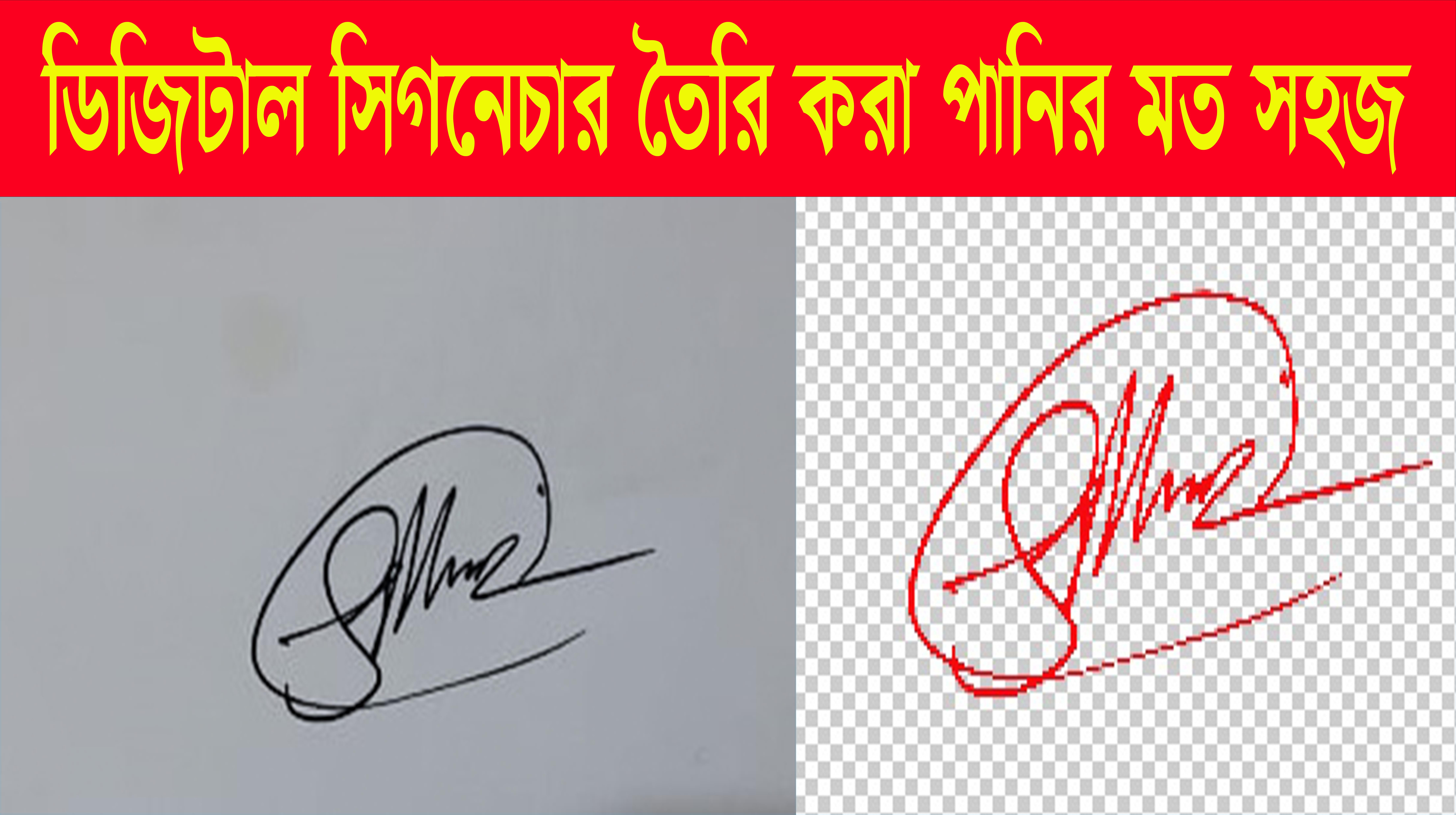 How-to-Make-Digital-Signature-in-Photoshop-2021