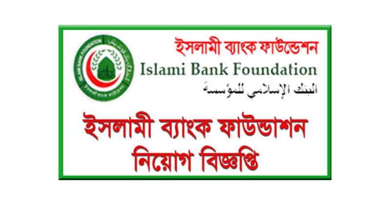Islami-Bank-Foundation-Job