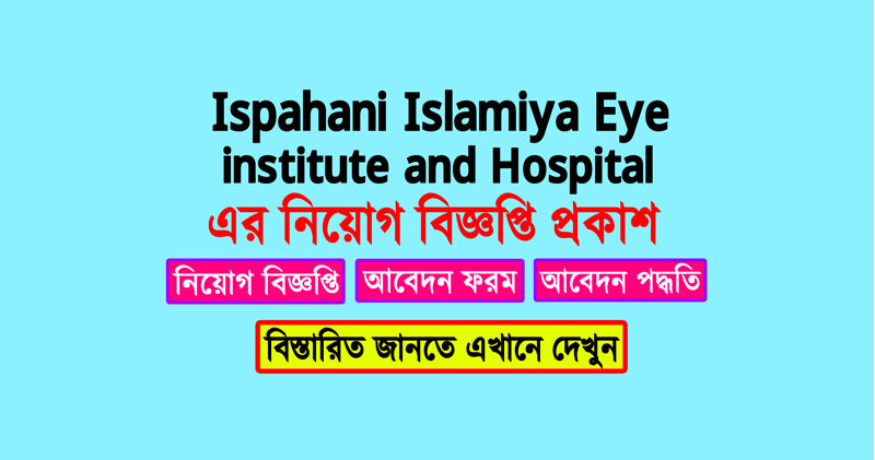 Ispahani-Islamia-Eye-Institute-and-Hospital-Job-Circular-2021