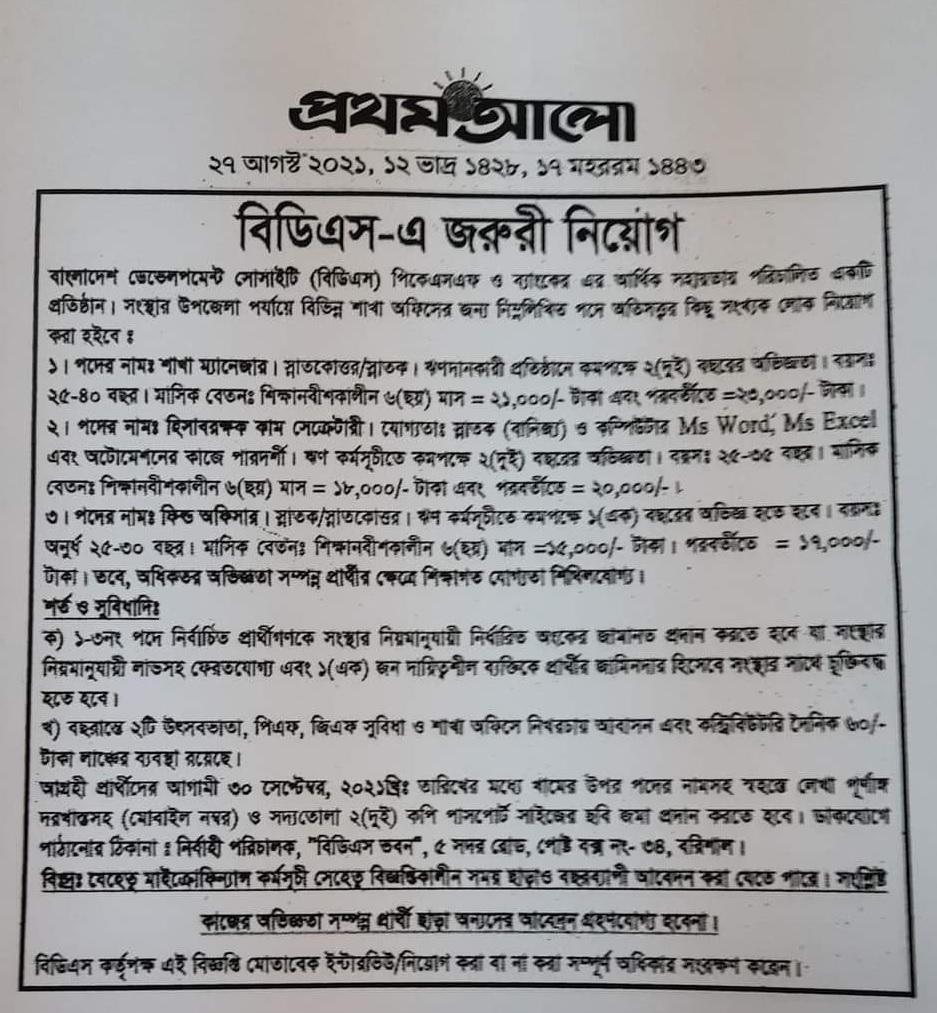 bds ngo job circular
