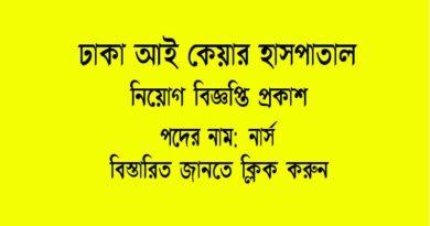 Dhaka-Eye-Care-Hospital-Nurse-Job-Circular