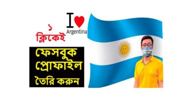 How-to-Make-facebook-profile-picture-Argentina-flag